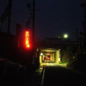 またまた 台風が西日本を・・