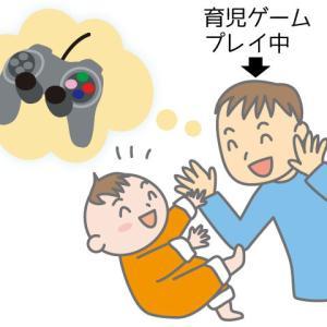 【父親の育児】男の育児はゲームだと思えば取り組みやすくなる