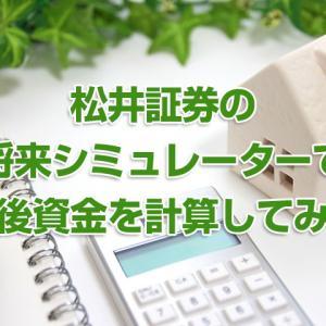 松井証券の将来シミュレーターで老後資金の過不足を計算してみた