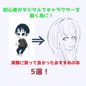 【実際に買った】デジタルでキャラクターイラストを描く!おすすめの本五選【初心者向け】