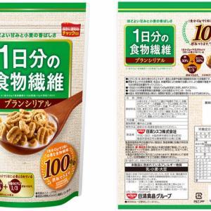 1日分の食物繊維ブランシリアルはダイエットに効果的!糖質やカロリーを検証