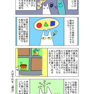 人物紹介「オズュル」その2