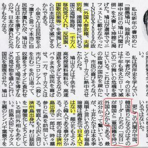 朝鮮人小沢太郎と在日3世山田一郎が例のごとく?日本人をなにする予定らしい。【ザビエルが日本人を絶滅すべき!との書簡を書き、昭和が実行したこと。】