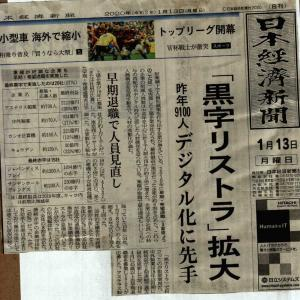 大企業などでバリバリやってる日本人をリストラして、入れる必要の無い!外国人移民を入れる安倍晋三政権。【人事査定さえ人工頭脳に?】