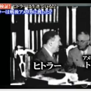 ヒトラーは95歳まで生きていた。【トルーマンとの写真があります。RK情報。】