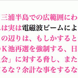 三浦半島の異臭通報騒ぎ(大地震の前触れ?)は、コインテルプロの可能性があるらしい。【電磁波ビームによる匂いの感覚送信?】