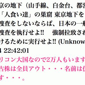 やはり・・・日本では子供の行方不明が18,000人らしい。【ピザゲート(小児レイプ)とアドレノクロム?ハンバーグとか餃子に歯が入っていること。】