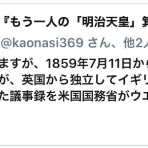 大阪都構想は、日英イーピーエーの目そらしらしい。【日本は英国領です。本物黒酒情報。】 2020-10-26