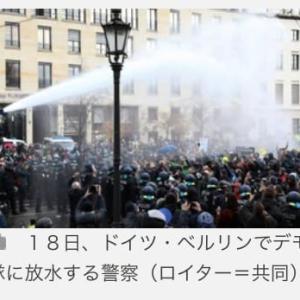 ドイツの11月18日のデモは、基本的人権を凌駕するコロナ法案に抗議するデモらしい。2020/11/24