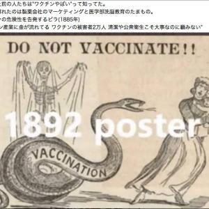 彼らは、19世紀に「ワクチン🟥強制接種」に敗退しました。コロナは強制接種の「三度目の正直」です。2021/03/03