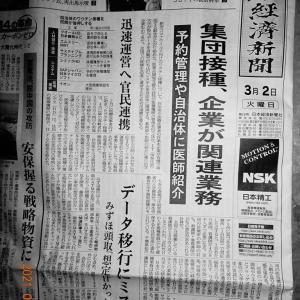 コロナワクチン強制接種の流れが日本でも。2021/03/02