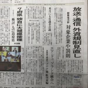 千葉県柏市の地震【2021年5月14日 08時59分】