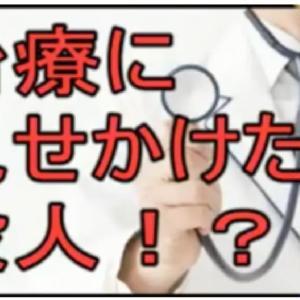 ワクチンは、医学上の問題として議論すべきではないこと。2021/06/13