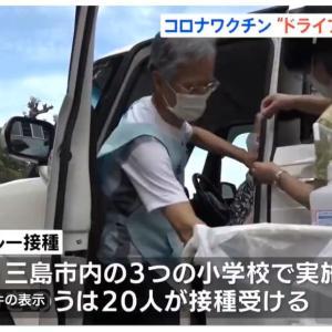 日本も遂に「ドライブスルーショット」を開始しました。【静岡県三島市。】2021/06/13