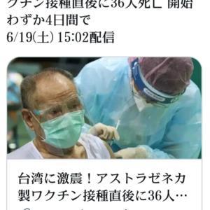 日本が台湾に贈った「ベビーキラー」は、残念ながら本領を発揮してしまったらしい。【アストラゼネカ。】2021/06/20