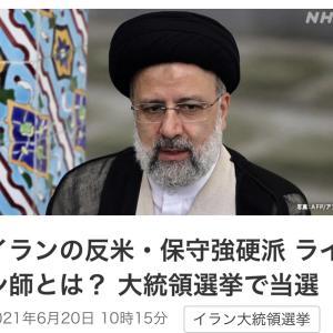 イランに強気の大統領が誕生しました。第三次世界大戦(核戦争=黙示録)が考えられます。2021/06/21