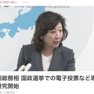 オイ❓首相候補の野田聖子は板垣退助つながりらしいな。【群馬人脈のJAL123便撃墜。】2021/07/22