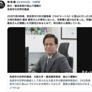 彼らは商売敵(しょうばいがたき)を暗殺したよーです。【あきら静男阪大教授。】2021/07/26