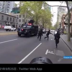 オーストラリアの激しい弾圧は、イギリス人(警察官)指導官が指揮官らしい。2021/09/25