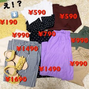 152cm女子のGU購入品!〜予算1万円〜