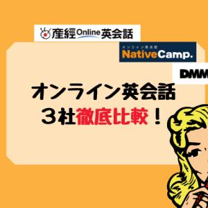 オンライン英会話3社を比較!ネイティブキャンプ、DMM、産経オンライン