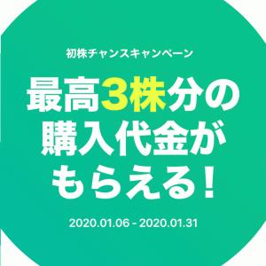 【キャンペーン】1/31まで!!LINE証券で3株分の購入代金が貰えるキャンペーン