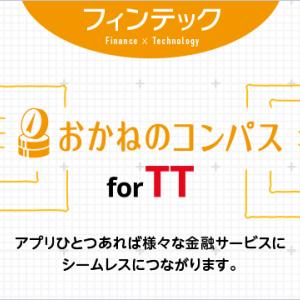 資産管理アプリ【おかねのコンパスfor TT】は無料で使えて無制限に連携可能!複数口座で資金管理している方に便利なアプリです