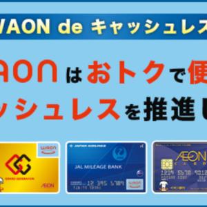 マイナポイント WAON一体型イオンカードの申込方法はどうやってするの?決済サービスID・セキュリティコードの設定方法【図解付き】