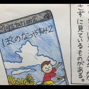 (漫画あり)日常をお届けするシリーズFile.1 私も着実に年を重ねている😱