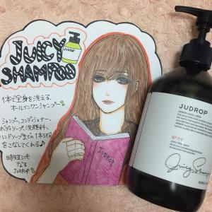 1本で髪から体全体まで洗うことが出来る魔法のオールインワンシャンプー⭐︎(JUICY SHAMPOO)