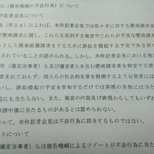 嶋崎先生の全国裁判所巡り