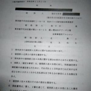 令和元年(ネ)第264号損害賠償請求控訴審事件