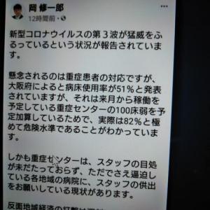 大阪が大変!
