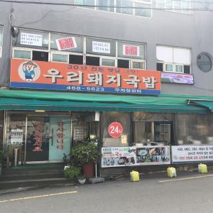 【名店訪問(部活動)】ウリテジクッパ@釜山(チョリャン駅)