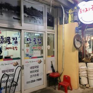 【名店訪問】タンゴルチプ@密陽市