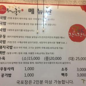 【仮】ジャンチジャンチテジクッパ@釜山(釜山駅)