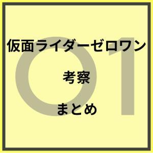【仮面ライダーゼロワン】考察まとめ