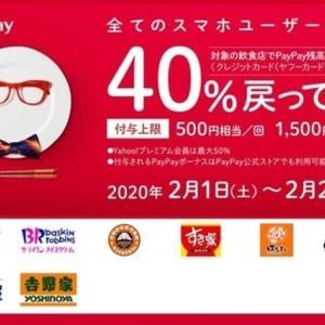 またまたPayPayが…2月から全国の対象飲食店や自動販売機で 40%還元キャンペーン!!☆ネットで話題の「キャンペーン」