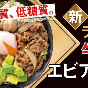 お腹いっぱい食べてヘルシー!?  吉野家の  「ライザップ牛サラダエビアボカド」…☆牛丼チェーンの気になる「変わりメニュー」(まとめブログ)
