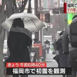 やっと降った…福岡市などで最も遅い「初雪」を観測 !!  寒さは明日がピーク!   (まとめブログ)