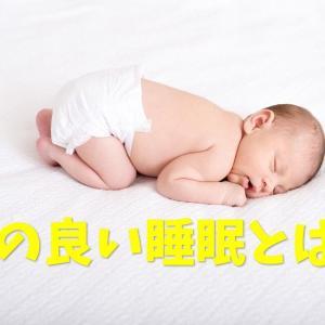 質の高い睡眠って…!? 知能指数の高い人は夜更かしが好き!?睡眠に関する雑学アレコレ(まとめブログ)