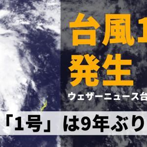 ついに1号発生…今年も「台風シーズン」に突入! コロナに地震に台風…日本は大丈夫?(まとめブログ)