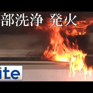 知らなかった!!…「エアコン洗浄」が原因の火災が増えてるみたい(まとめブログ)