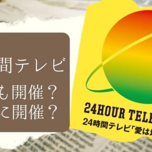 コンサート等が中止になっているのに…今年の「24時間テレビ」決定!? 出演に対しての嵐との大モメ報道に様々な声(まとめブログ)