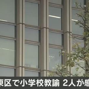 東京の予防意識の高い教師が相次いでコロナに感染。この状況が意味するものとは…(まとめブログ)