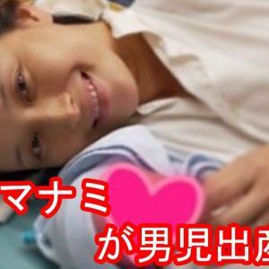 「スーパー安産」!!産休初日に第一子男の子を出産した橋本マナミに驚きの声(まとめブログ)