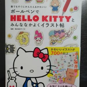 ボールペンでHELLO KITTYとみんななかよくイラスト帖