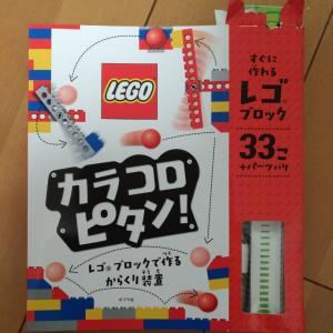 レゴの本「カラコロピタン!」作って遊んでみた