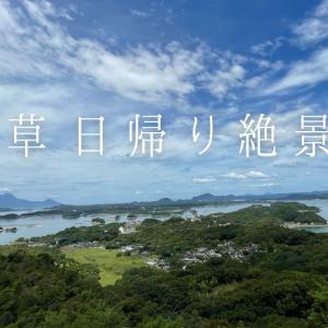 【天草ドライブ】 熊本市からいく日帰り絶景スポットめぐり