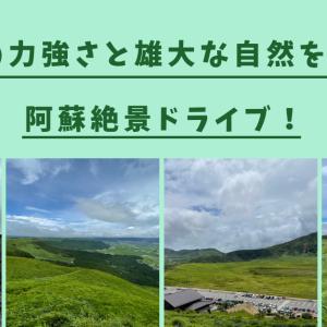 【阿蘇〜湯布院旅】 九州の定番!阿蘇のカルデラ絶景とやまなみハイウェイドライブ